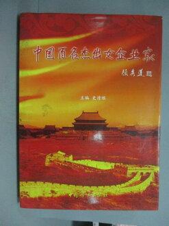 【書寶二手書T1/傳記_ZAJ】中國百名傑出女企業家_簡體版_史清琪