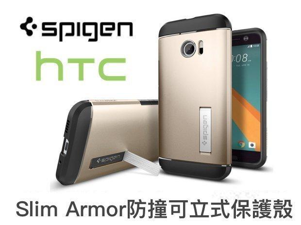 Spigen SGP HTC 10 Slim Armor 軍規 防撞殼 三色