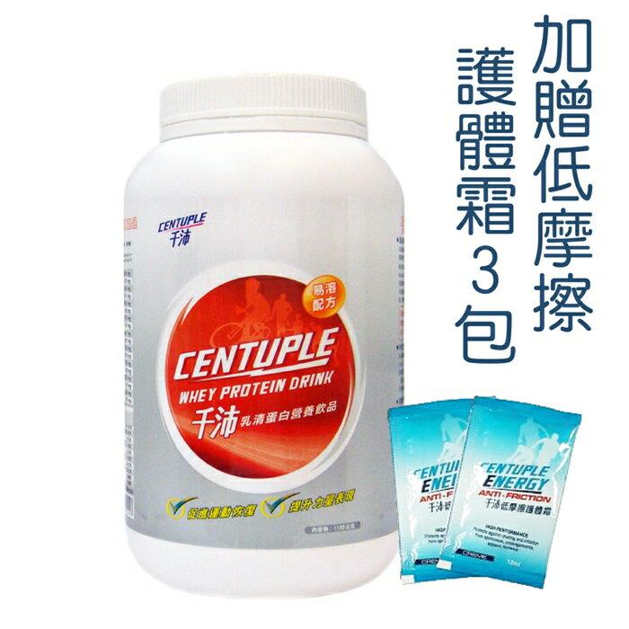 ▼新萬仁 千沛乳清蛋白 營養品 1135g /罐 加贈低摩擦護體霜3包 精胺酸 支鏈胺基酸 BCAA