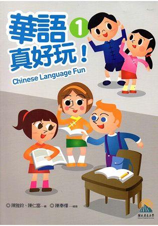 華語真好玩第1、2冊(附光碟) | 拾書所