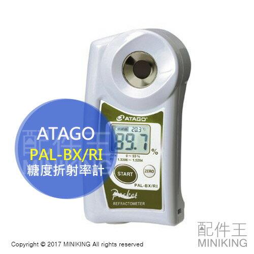 【配件王】日本代購 ATAGO 愛宕 PAL-BX/RI BRIX 糖度折射率計 糖度計 測糖機 甜度含糖度檢測