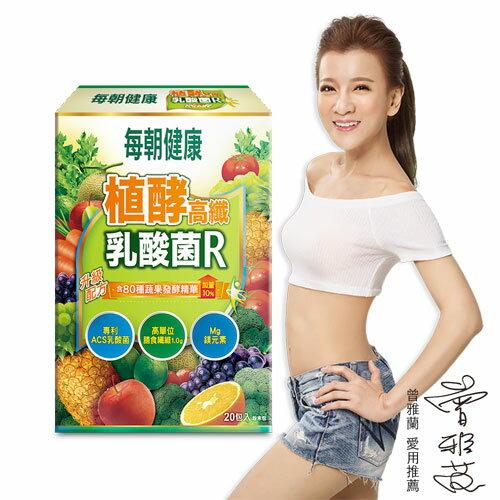 每朝健康植酵高纖乳酸菌R(20包/盒)【愛買】