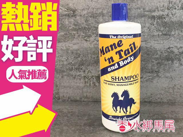 美國 箭牌馬 洗髮精 32oz // 946ml 油性髮質適用◐香水綁馬尾◐