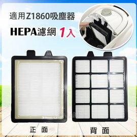 HEPA濾心(一片裝) 適用伊萊克斯Z1860吸塵器