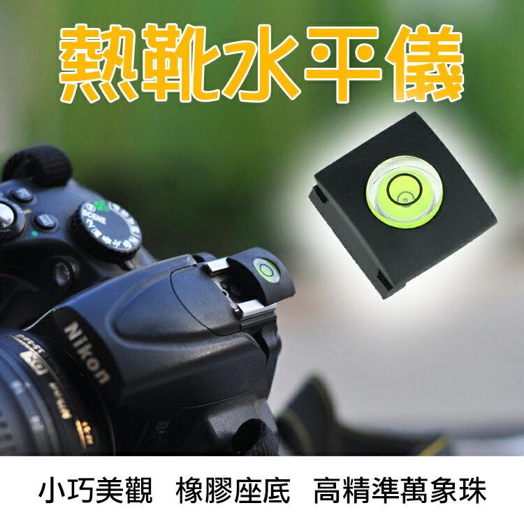 攝彩@相機熱靴蓋 水平儀 保護閃光燈座 Nikon CANON Sony PENTAX Olympus 熱靴蓋-21109