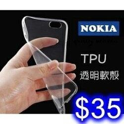 諾基亞 NOKIA Nokia5/Nokia6/Nokia8 透明手機殼 TPU軟殼 清水套 手機保護套