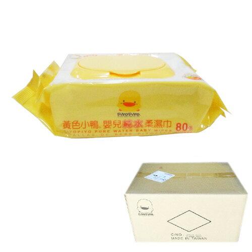 【奇買親子購物網】黃色小鴨盒蓋嬰兒純水柔濕巾(80抽)1箱+NacNac奶瓶清潔劑罐裝1罐