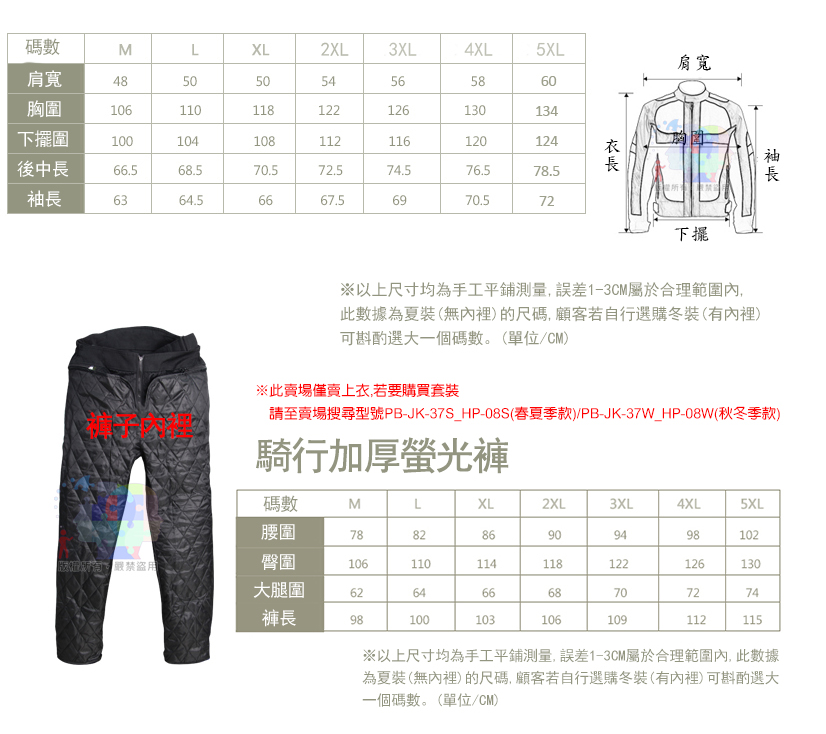 【尋寶趣】冬季 防摔防水衣 EVA五件護具 賽車服 / 重機 / 摩托車 / 機車 GP可參考 PB-JK-37W 8