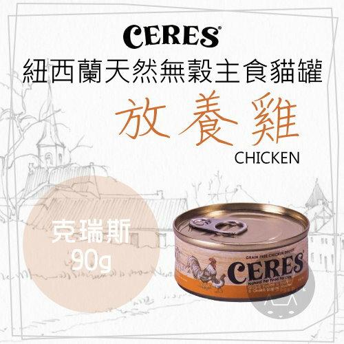 +貓狗樂園+ CERES|紐西蘭貓用無穀主食餐罐。克瑞斯。放養雞。90g|$41--1入