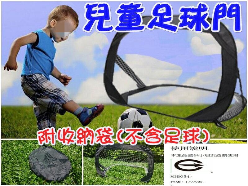【珍愛頌】T001 兒童足球門 商檢合格 足球網 踢足球 兒童玩具 禮物 足球框 折疊球門 守門員 親子活動 親子遊戲