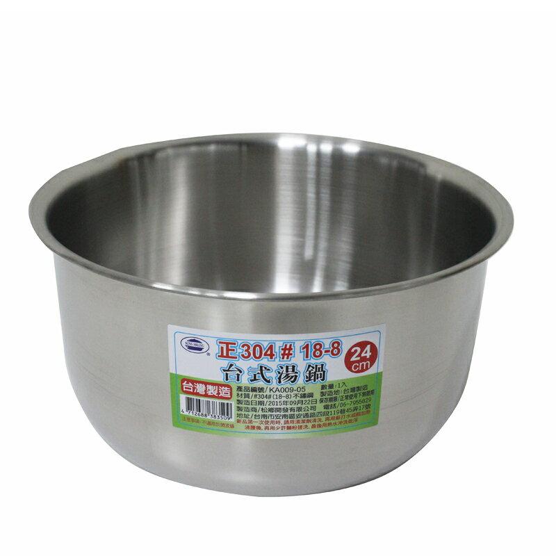 松鄉台式(24)204湯鍋