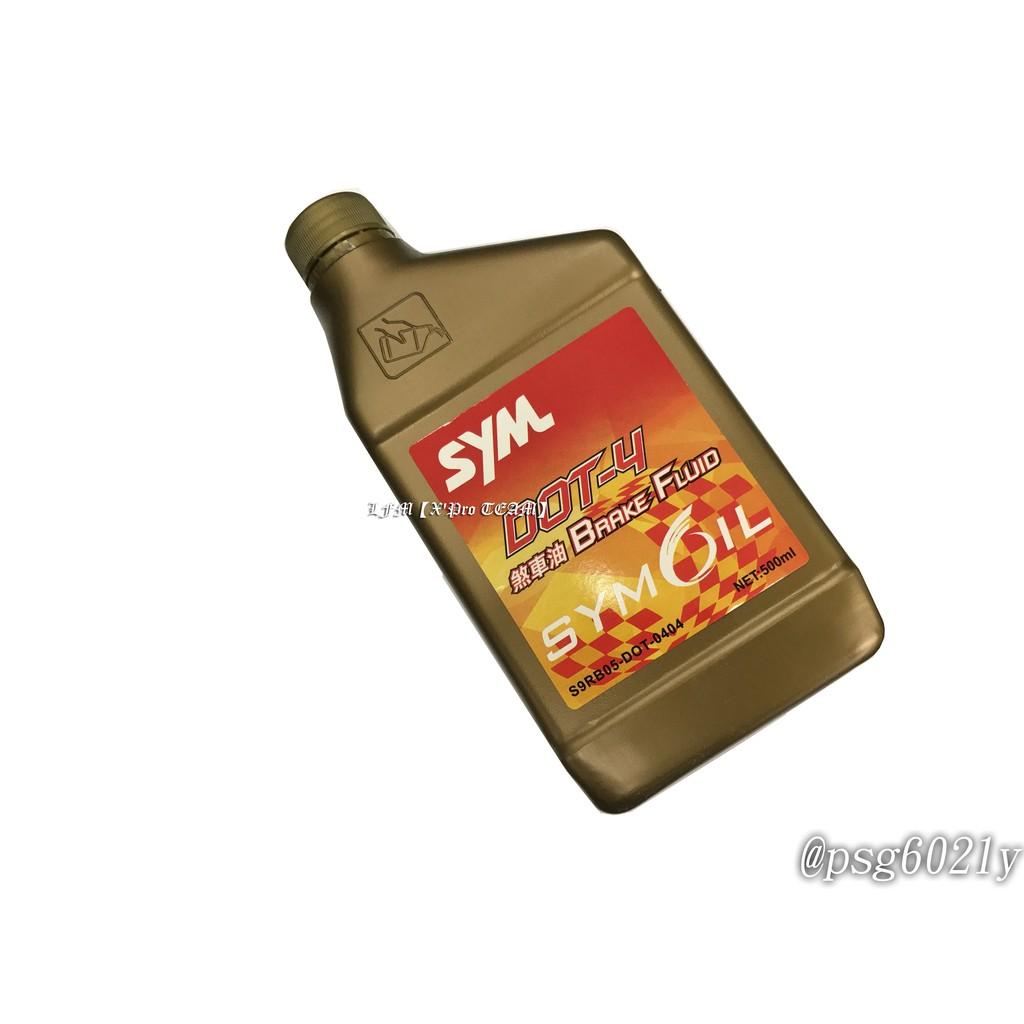LFM-德國製煞車油DOT-4三陽原廠,SMAX / FORCE / 勁戰四代 / BWSR / 雷霆S / G6 / TIGRA / VJR / 勁戰 0