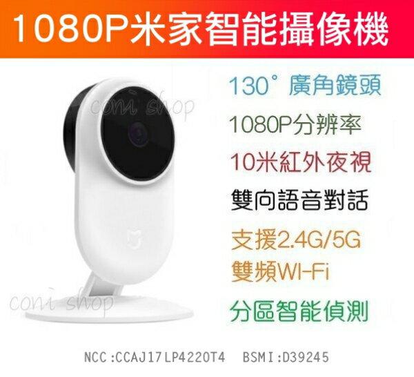 米家智能攝像機 原廠正品 1080P 手機APP遙控 130度廣角 夜視 語音對話 監視器 小蟻