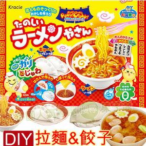 日本Kracie 知育菓子 知育果子 DIY 動手作拉麵 餃子[JP362]