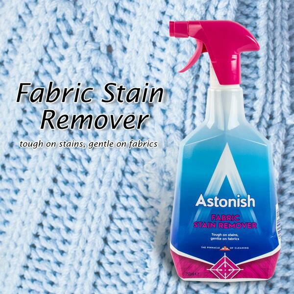 衣物去污劑 英國Astonish 強效衣物去污噴劑 傢飾織物去污劑 Fabric Stain Remover