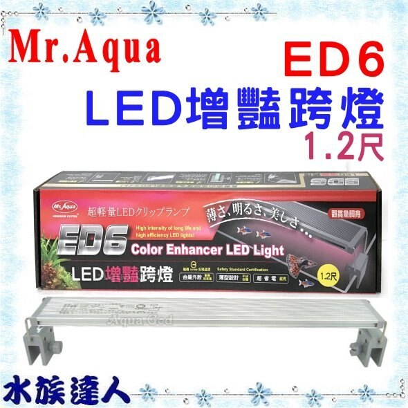 推薦【水族達人】水族先生Mr.Aqua《ED6增豔LED跨燈1.2尺 D-MR-862》LED燈