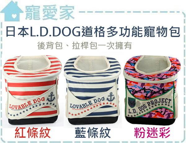 ☆寵愛家☆日本L.D.DOG道格多功能寵物包,後背包、拉桿包一次擁有