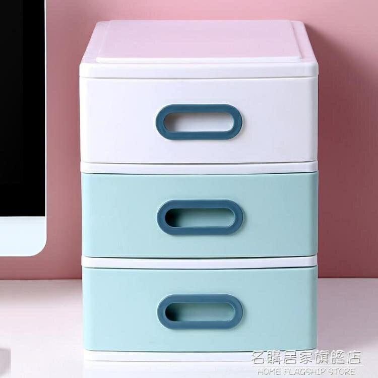 辦公桌面收納盒小抽屜式辦公室桌上雜物化妝品塑料盒子多層儲物箱【】
