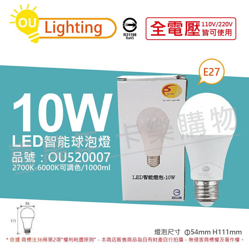 OU CHYI歐奇照明 LED-E2710W-CZ 10W 情境 定時 壁切遙控 可調光可調色 球泡燈  _ OU520007