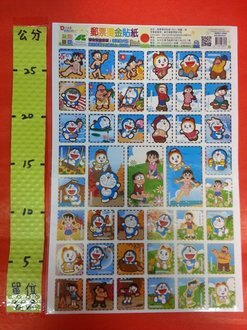 郵票燙金貼紙 哆啦A夢 001號