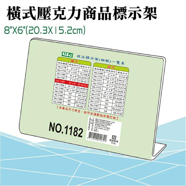 LIFE徠福 NO.1182 橫式壓克力商品標示架