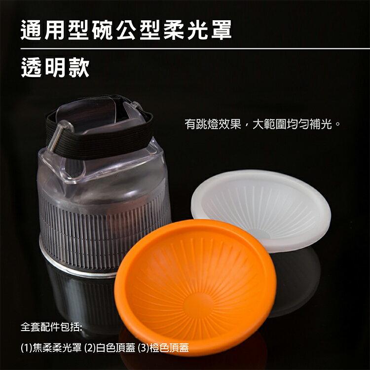 攝彩~透明款 型 碗公柔光罩 Lambency 暖色溫蓋 相容LIGHTSPHERE JA