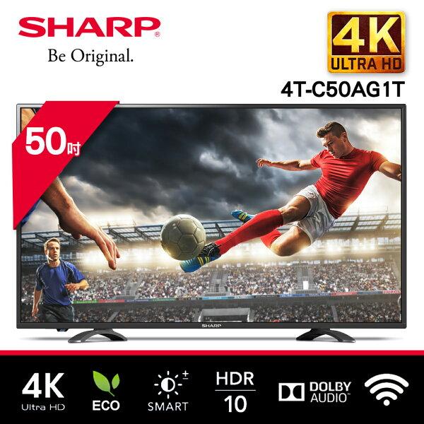 【SHARP夏普】50型4K智慧連網液晶顯示器4T-C50AG1T