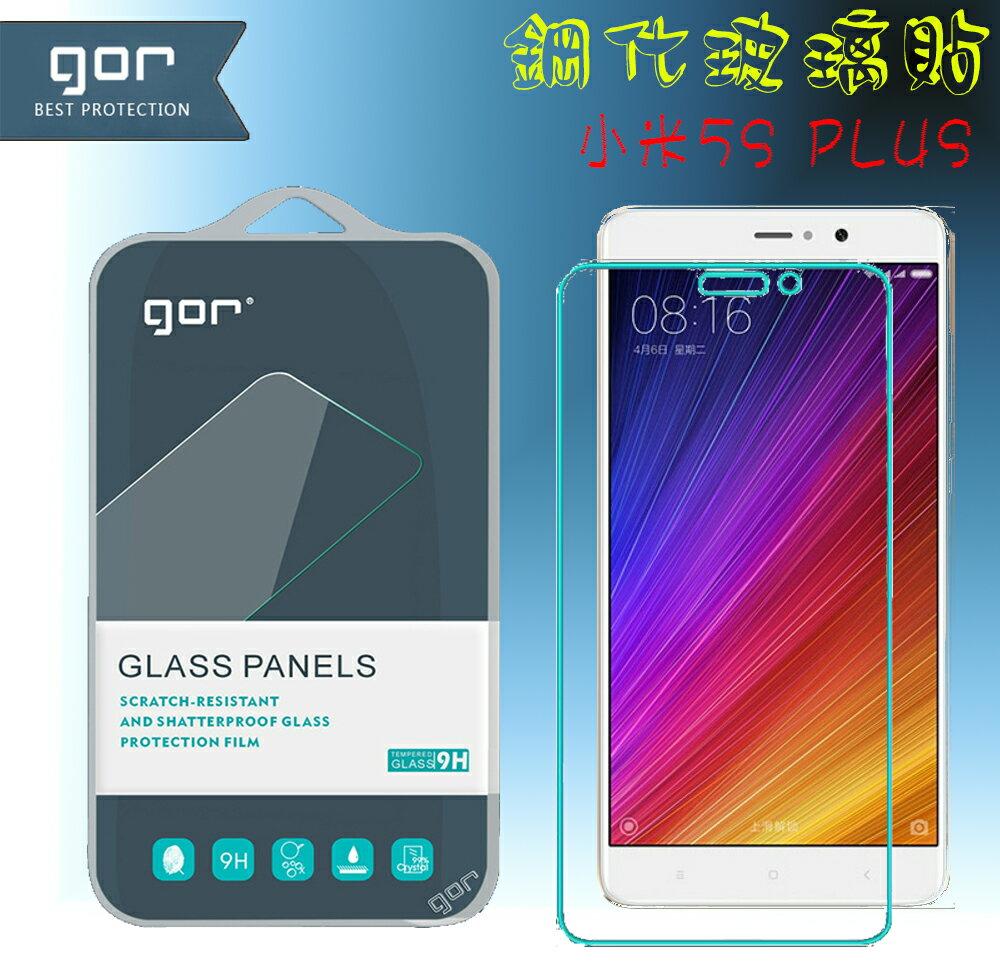 【小米/MI】GOR 正品 9H 小米 5S PLUS 玻璃 鋼化 保護貼 ≡ 全館滿299免運費 ≡