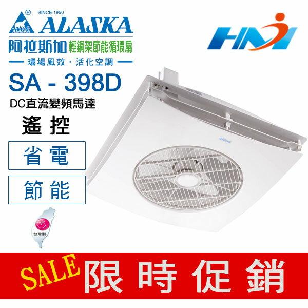 《ALASKA阿拉斯加》 輕鋼架節能循環扇 SA-398D(遙控)智慧型快拆設計 通風扇 換氣扇