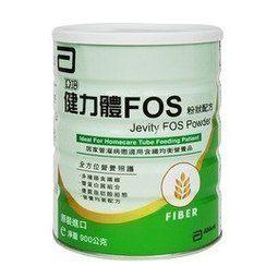 永大醫療~亞培健力體FOS粉狀配方(900g)每箱特惠價6600元~免運費喔