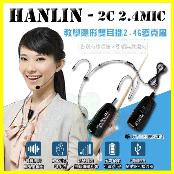 HANLIN-2C2.4MIC教學隱形雙耳掛頭戴2.4G麥克風隨插即用藍芽喇叭藍牙音箱音響導遊舞蹈教學