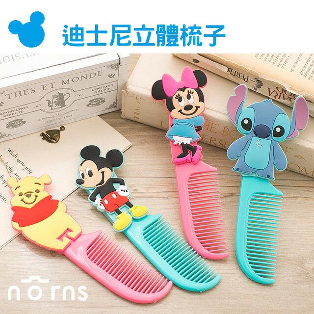 NORNS【迪士尼立體梳子】正版授權 米奇米妮小熊維尼史迪奇 造型 隨身小梳子 扁梳