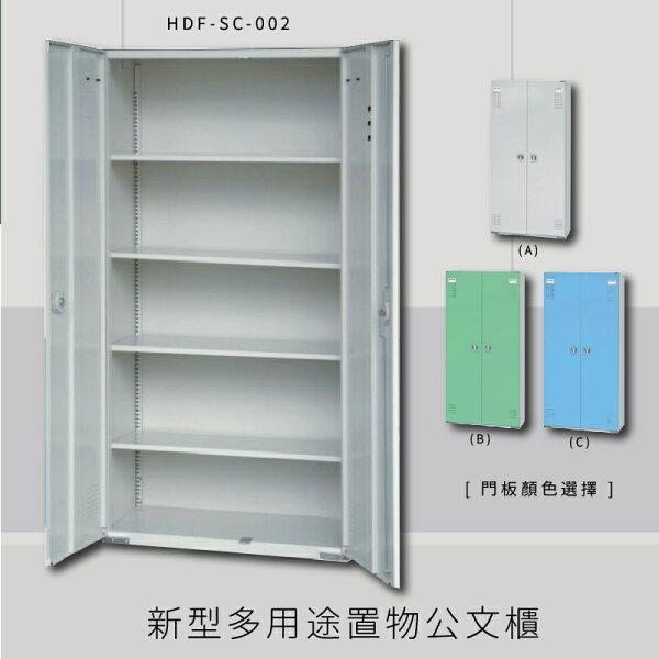 ~台灣製造~大富HDF-SC-002新型多用途公文櫃組合櫃置物櫃多功能收納櫃