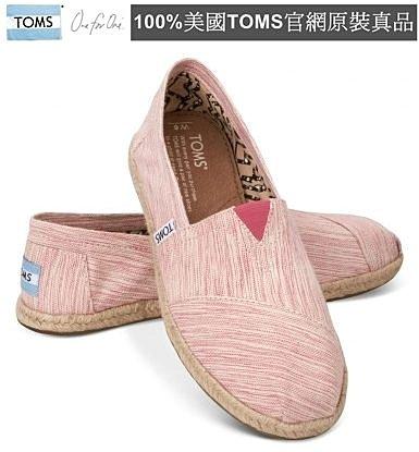 【Cadiz】美國正品 TOMS 粉紅色斜紋編織亞麻底休閒鞋 [Pink Space-Dyed Women\