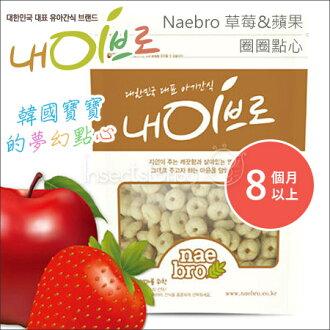 ✿蟲寶寶✿【Naebro韓國】非油炸 無添加物 有機糙米 米餅系列-草莓蘋果圈圈 8M+《現+預》