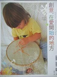 【書寶二手書T1/家庭_ZCX】創意,在愛開始的地方-風靡全美的索爾媽媽,啟發創意_朱耘, 亞曼達‧布