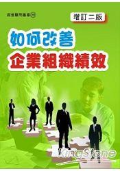 如何改善企業組織績效 ^(增訂二版^)