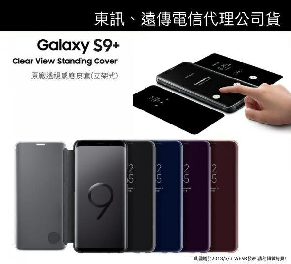 三星S9+原廠全透視感應皮套6.2吋【立架式】S9+原廠皮套EF-ZG965【東訊、遠傳代理公司貨】