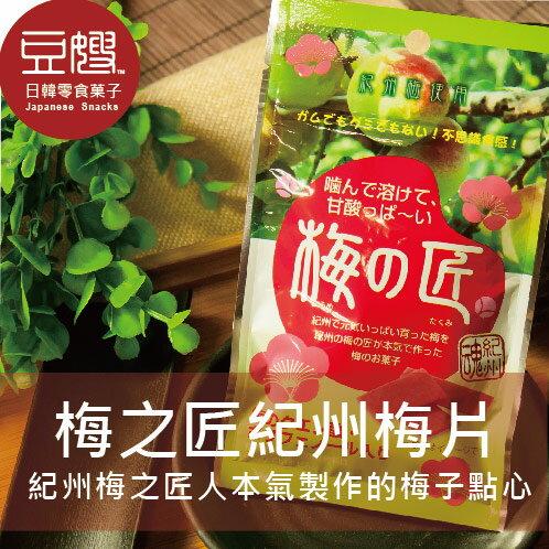 【豆嫂】日本零食 梅之匠梅片(紀州梅使用)