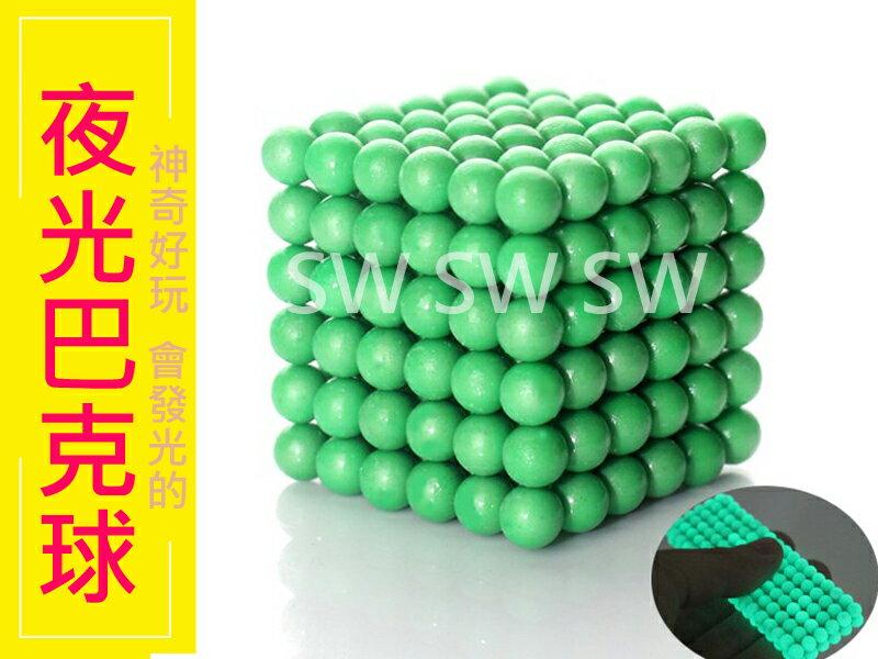 ED008 夜光巴克球5MM 216顆 鐵盒裝 彩色鍍鎳 釹鐵硼 磁力球 魔力磁球魔方 磁珠 強磁性益智玩具吸鐵石