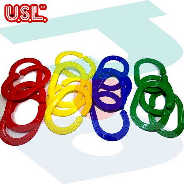 【USL遊思樂教具】大連環扣200pcsD3002A01