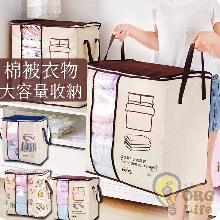 ORG~SD1779~可視 大容量~衣服收納袋 衣物收納袋 收納袋 收納包 棉被收納袋 換季 防塵袋 棉被袋 整理袋