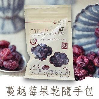 日月傳奇 整粒蔓越莓果乾隨手包 120g