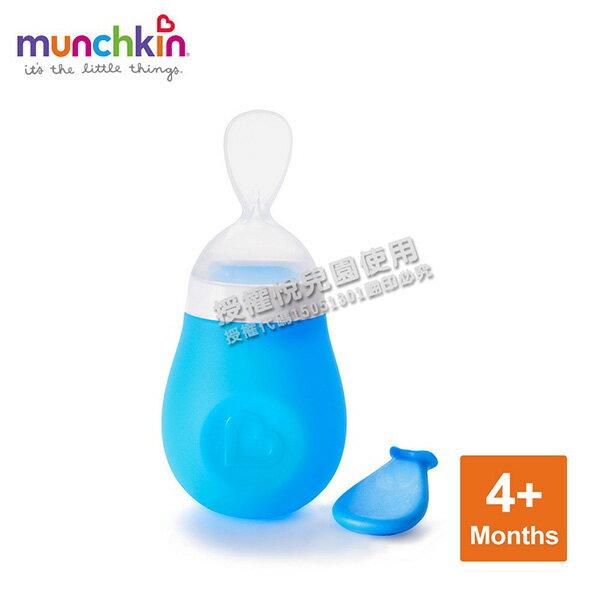 美國 munchkin 擠壓式餵食湯匙-藍【悅兒園婦幼生活館】