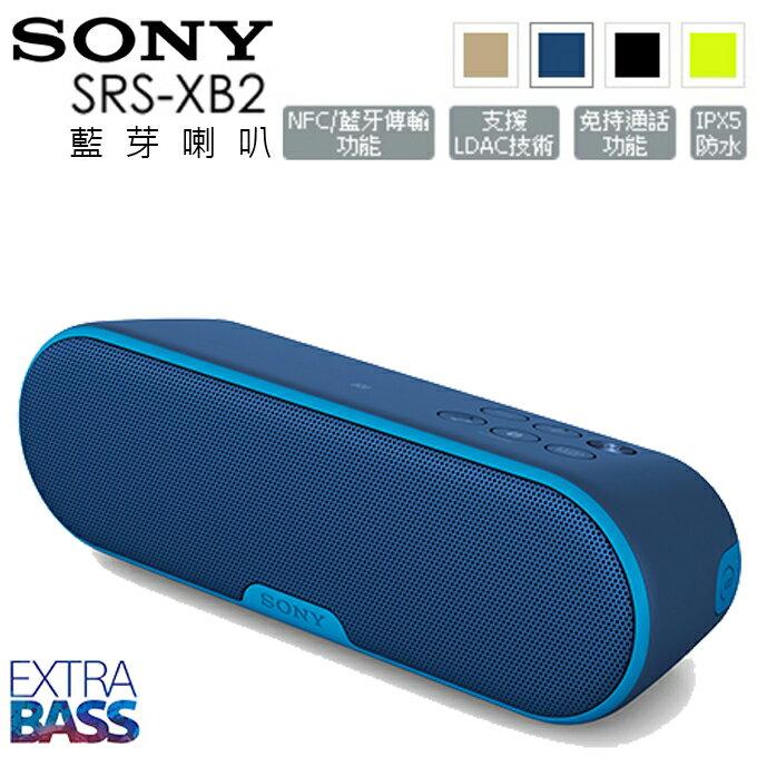 展示出清 贈音樂公仔 // 藍芽喇叭 ? SONY SRS-XB2 支援通話 IPX5防水 公司貨 0利率 免運