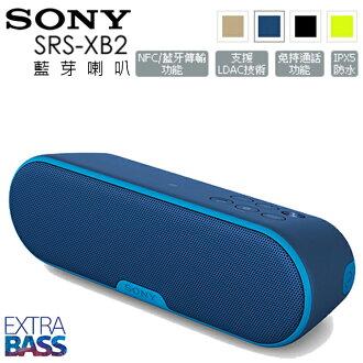 展示出清 贈音樂公仔 // 藍芽喇叭 ✦ SONY SRS-XB2 支援通話 IPX5防水 公司貨 0利率 免運