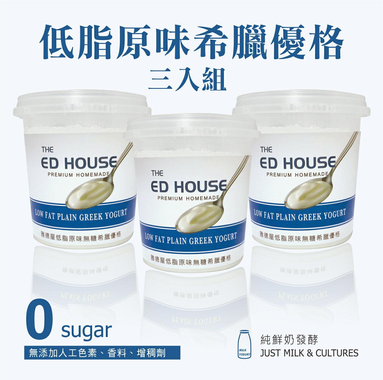 低脂原味無糖希臘優格【獨享杯】3入組  140g/杯  健康 腸胃 水切優格 低熱量