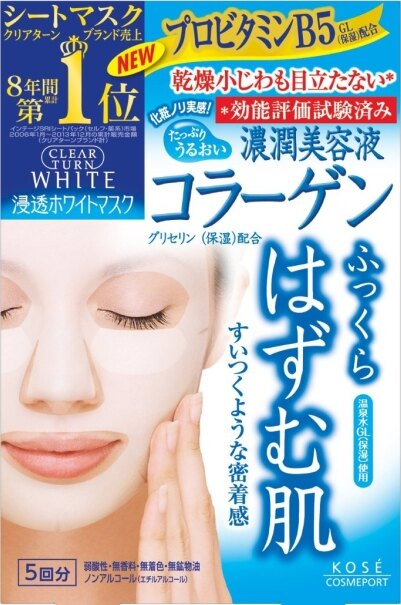 KOSE 濃潤美容液保濕面膜5回分( 膠原蛋白 )