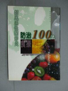 【書寶二手書T1/醫療_NCS】類風濕性關節炎防治和食療100法_陳仁