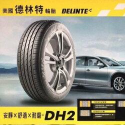 225/40/18 DH2 德林特輪胎 轎車胎 泰國製